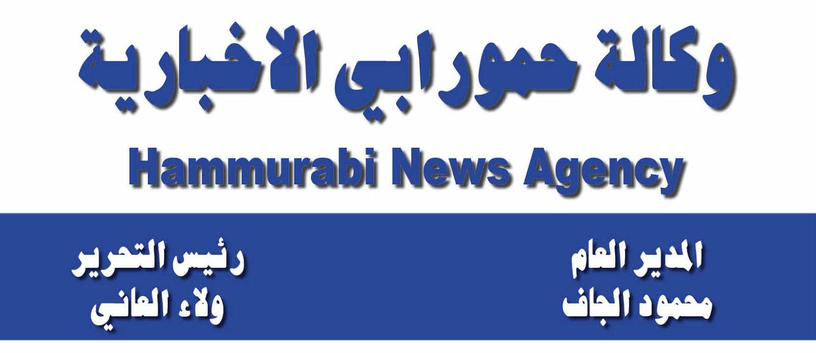 وكالة حمورابي الإخبارية