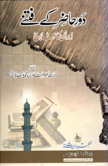 http://www.mediafire.com/view/u78s37csqt85jj3/Daur-e-HazirKayFitnayAurUnKaIlajByShaykhMuhammadYusufBinorir.a.pdf