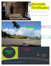 ΕΝΤΟΣ ΚΙ ΕΚΤΟΣ 7 - Η ΑΝΟΙΧΤΗ ΤΑΞΗ