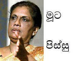 Political photo comment sinhala