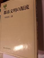 木村尚三郎著「都市文明の源流」、・・・生命尊厳の意識に欠けるのである。それを指摘しなければならなかったと思える。