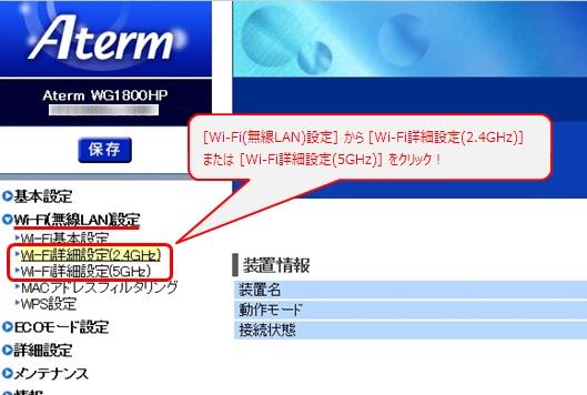 設定画面から[Wi-Fi(無線LAN)設定]または[無線LAN設定]をクリック