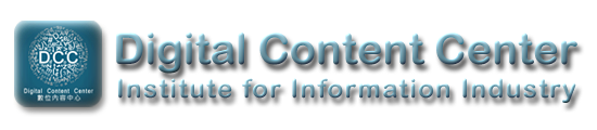 DCC 數位內容中心