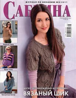 Журнал-Сабрина