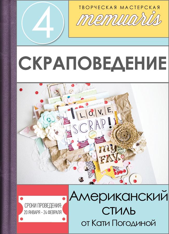 """Скраповедение """"Американский стиль"""" с Катей Погодиной"""