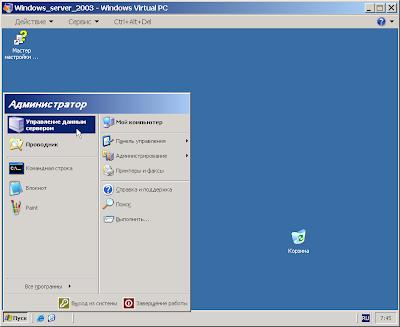 как открыть оснастку в server 2003
