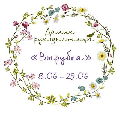"""+Задание №88 """"Вырубка"""" до 29/06"""