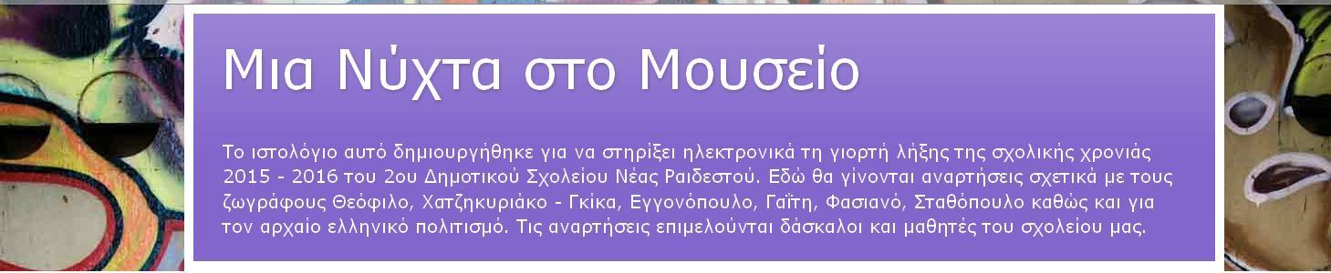 ΜΙΑ ΝΥΧΤΑ ΣΤΟ ΜΟΥΣΕΙΟ