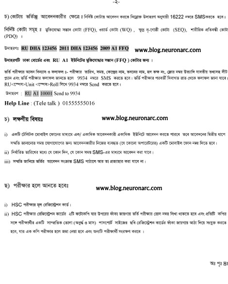 admission notice12 Rajshahi University (RU) admission 2011   12 circular