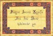 Η Καρδιακη Προσευχη