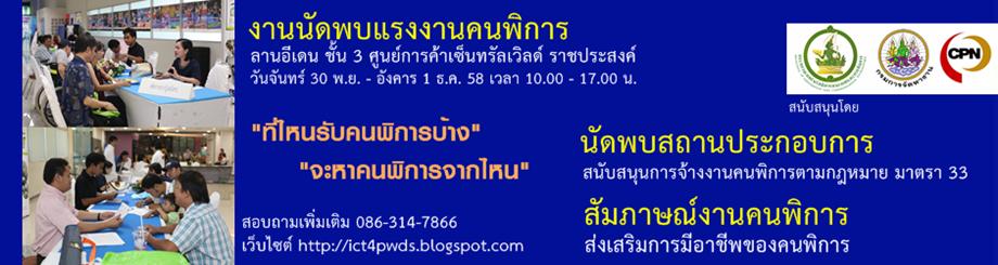 http://ict4pwds.blogspot.com/