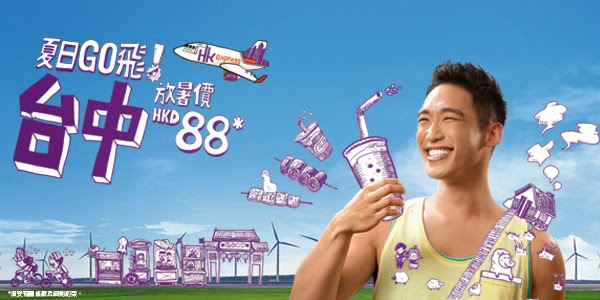 HKExpress 【HK$88飛】Mega Sale 今晚到【 台灣 】,香港飛 台中 來回連稅HK$ ,今晚零晨(5月7日)12點開搶!