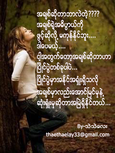 how to say i love you in myanmar