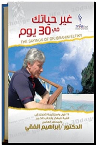 كتاب غير حياتك في 30 يوم
