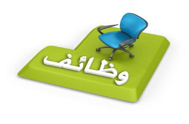 وظائف, يوم, الاحد, 19-1-1436هـ, - 1-11-2015