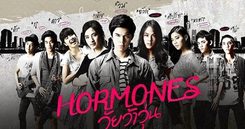 ฮอร์โมน (Hormones) วัยว้าวุ่น