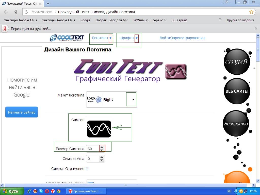 Выбираем логотип на сайте Cooltext.com
