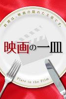 介紹電影中出現過的美食:【映画の一皿】