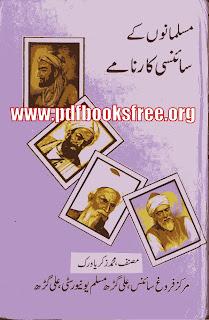 Musalmano Ke Sciency Karname By Muhammad Zakaria Virk Pdf Free Download