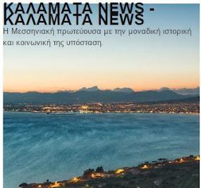 ΚΑΛΑΜΑΤΑ NEWS - ΚΑΛΑΜΑΤΑ NEWS