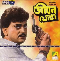 Jeevan Yoddha (1995) - Bengali Movie