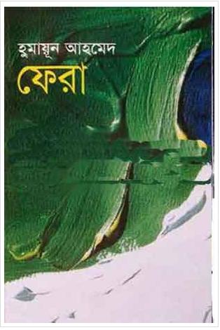 image5 Fera by Humayun Ahmed PDF