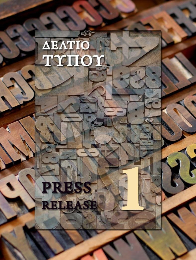 http://antirafana.blogspot.gr/p/blog-page_8369.html