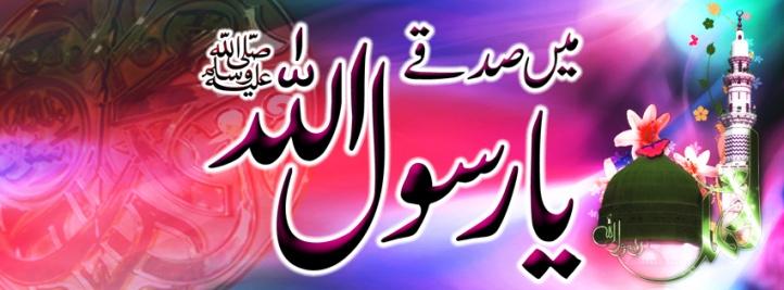 Ya Allah Ya Muhammad Wallpapers Name of muhammad - facebookYa Allah Ya Muhammad Ya Ali Wallpapers