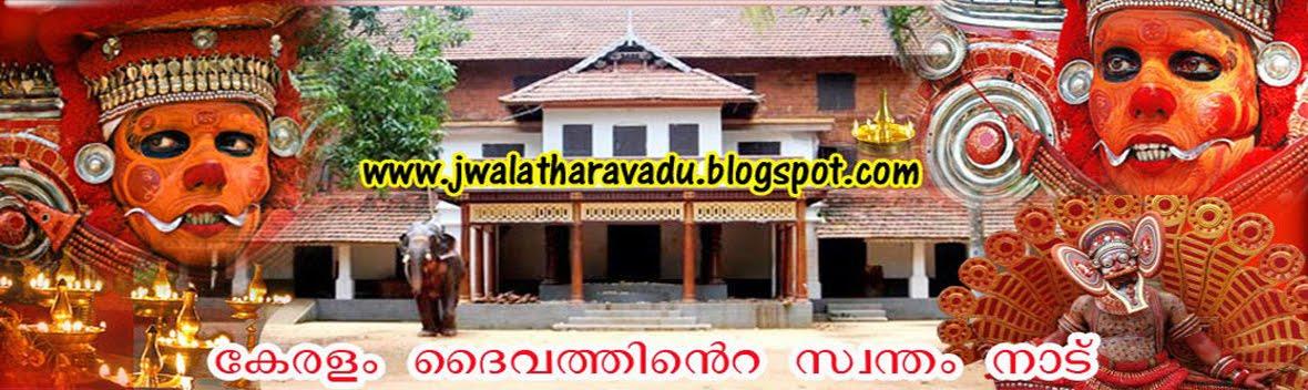 jwala tharavadu