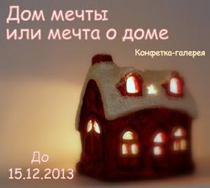 Мечтаю о доме!