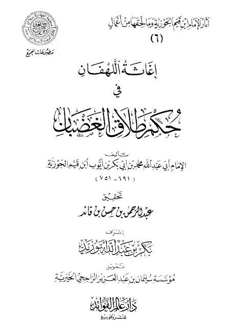 إغاثة اللهفان في حكم طلاق الغضبان - ابن قيم الجوزية pdf