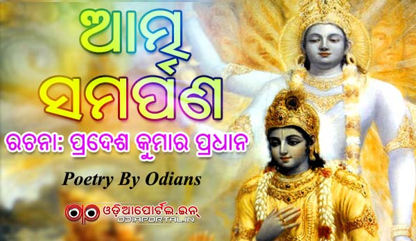 Odia Poetry: *Atma Samarpana* By Pradesh Kumar Pradhan from Naiguan, Kakatpur, Puri (PDF Available)