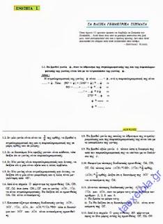 Σημειώσεις & Ασκήσεις Γεωμετρίας Α΄ Λυκείου