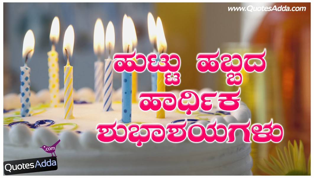 Best Friend Quote In Kannada: Life quotes kannada.