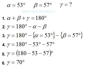 Задача про два угла треугольника. Решение задачи. Математика для блондинок.
