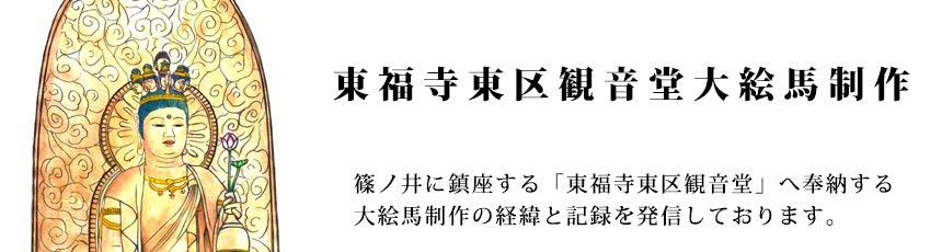 東福寺東区観音堂大絵馬制作