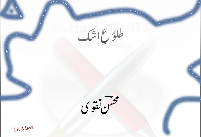Tullo-E Ashak By Mohsin Naqvi