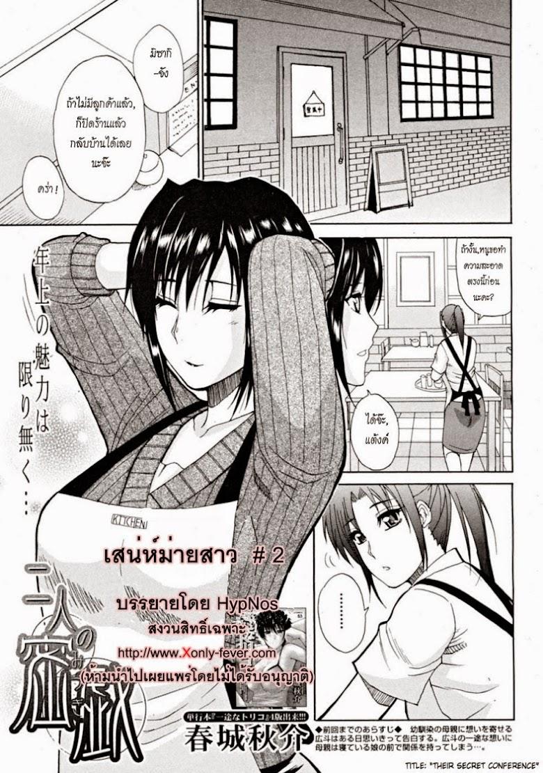 เสน่ห์ม่ายสาว - หน้า 1