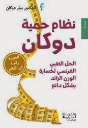 كتاب حمية دوكان