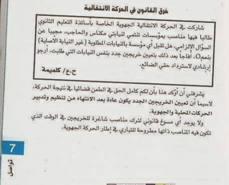 جوابين مختلفين من التضامن الجامعي المغربي  لنفس القضية