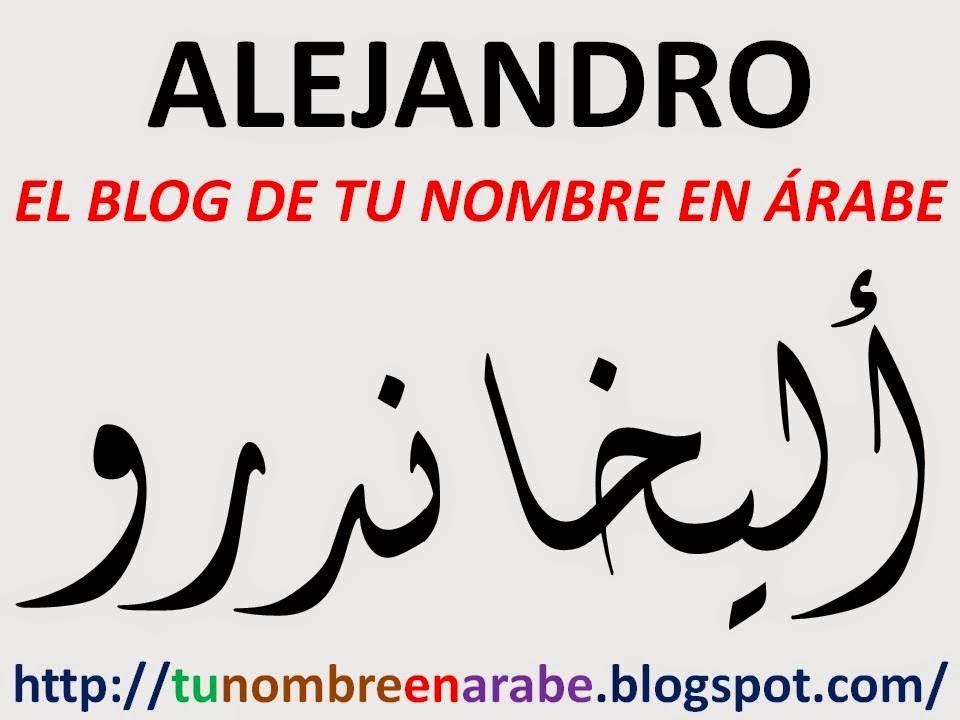 Nombre alejandro en letras arabes tattoo