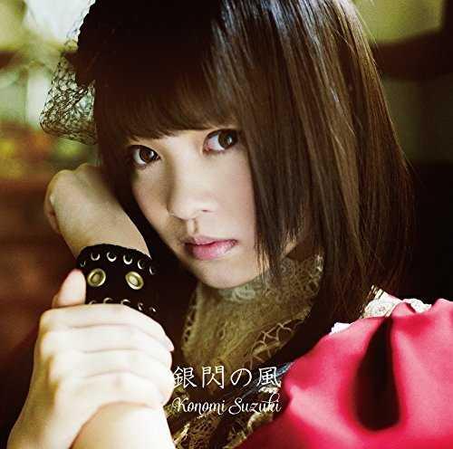 Konomi Suzuki – Ginsen no Kaze / 鈴木このみ – 銀閃の風 (2014.11.19/MP3/RAR)