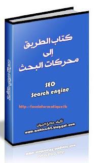 كتاب الطريق الى محركات البحث