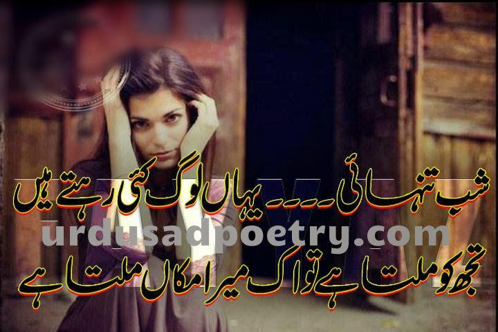 Shab-e-Tanhai Yahan