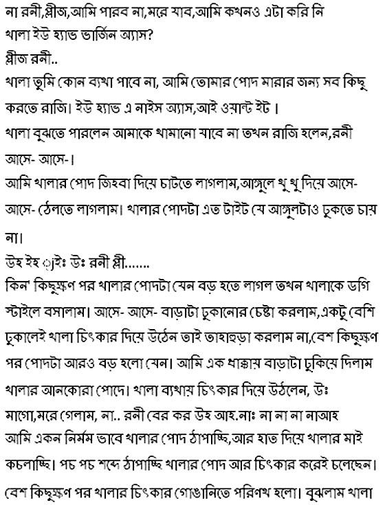 choti golpo.com sexual www.bangla