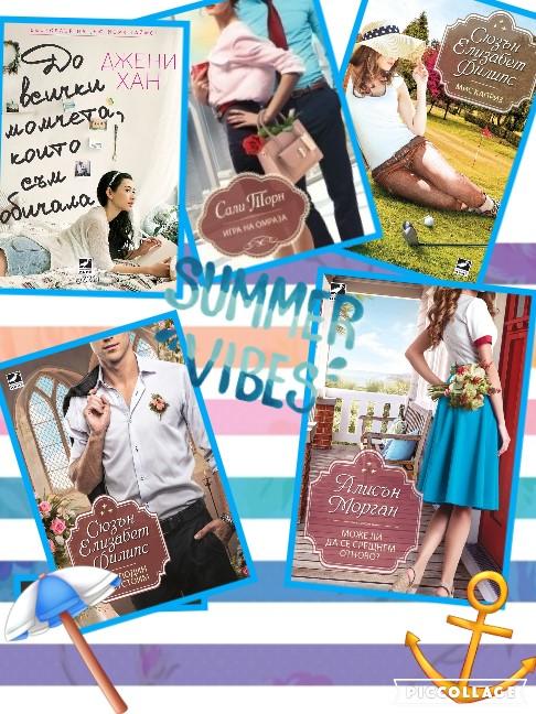 Любими книги за лятото :)