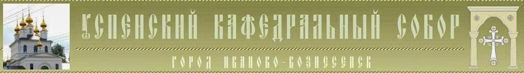 Успенский Кафедральный собор - Иваново
