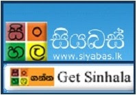 Get Sinhala Font
