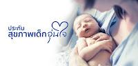 ประกันสุขภาพเด็กอุ่นใจ คุ้มครองตั้งแต่แรกเกิด