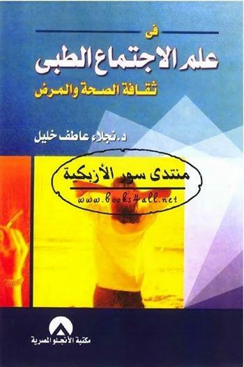 في علم الاجتماع الطبي: ثقافة الصحة والمرض - نجلاء عاطف خليل pdf